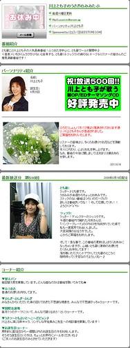 110610(2) – 女性聲優「川上とも子」已在昨日下午因病去世,享年41歲。 080806(1) – 在動畫音樂界享有盛名的創作型歌手「河井英里」,於4日急遽病逝