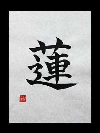 Hasu japanese kanji symbol for lotus japanese kanji symbols hasu mightylinksfo Images
