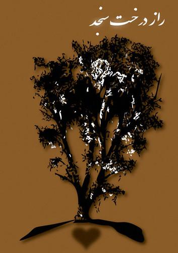 Raz Derakht Senjed by doodle_juice