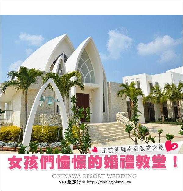 【沖繩教堂】沖繩美麗教堂之旅~Aquagrace、Aqualuce、Coralvita教堂