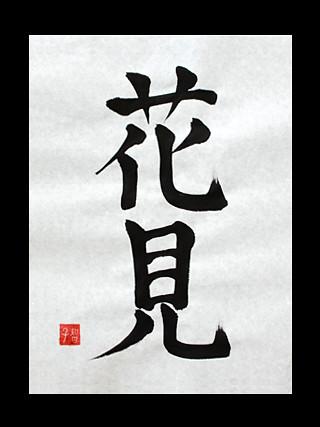hanami kanji for cherry blossom viewing japanese kanji symbols