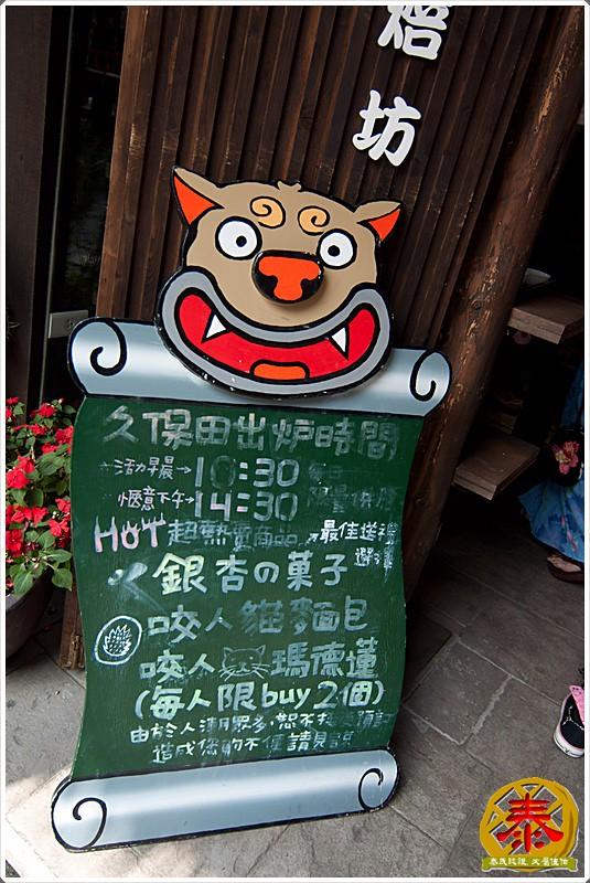 2011-04-02-03妖怪村鬼扯麵包 (3)