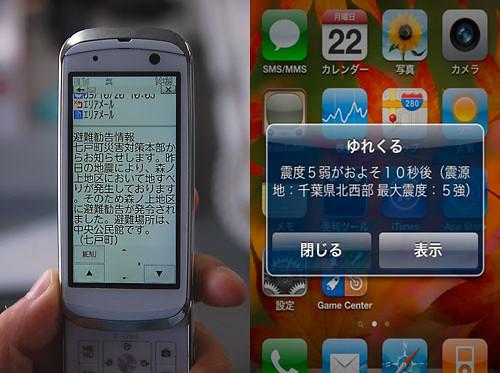 Alertas a móviles en Japón