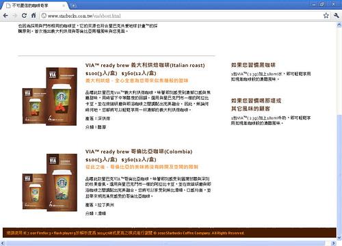 STARBUCKS  VIA Web Page  星巴克 不可置信的咖啡奇享 201146092522