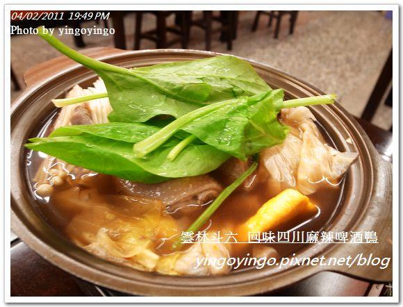 雲林斗六_回味四川麻辣啤酒鴨20110402_R0018858