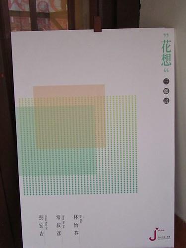 2011台北花博-文化A館-花想三聯展.JPG