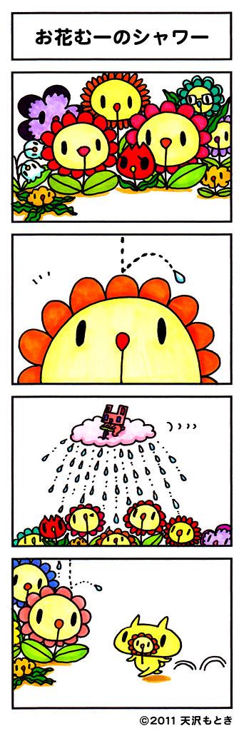 むー漫画11_お花むーのシャワー