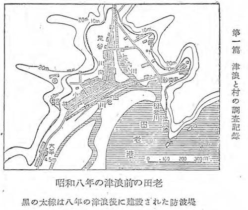 iwate_taroumura_b-tunami_Y1943