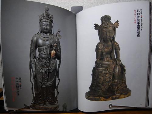 書評『日本の秘仏』-09