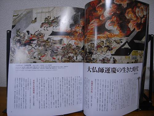 書評『別冊太陽 運慶』-02