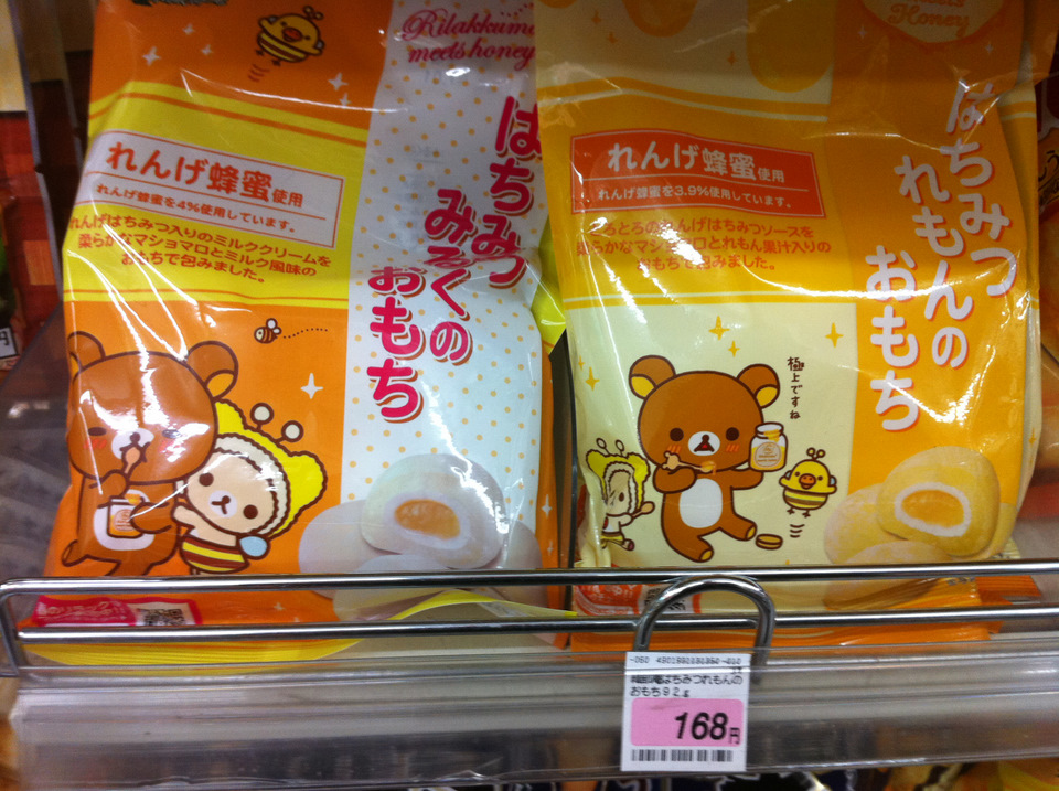 Lemon and milk flavored honey omochi snacks