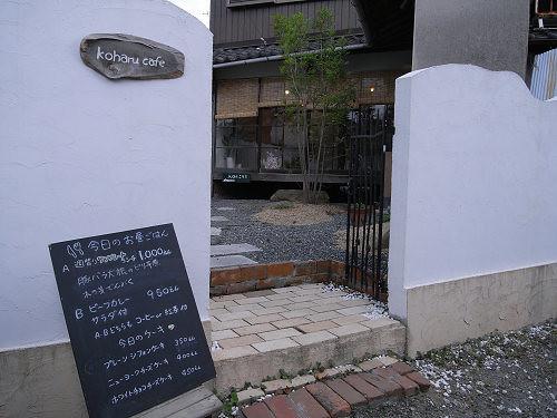 koharu cafe(コハルカフェ)@きたまち-01