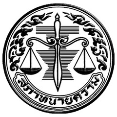 logoสภาทนายความ