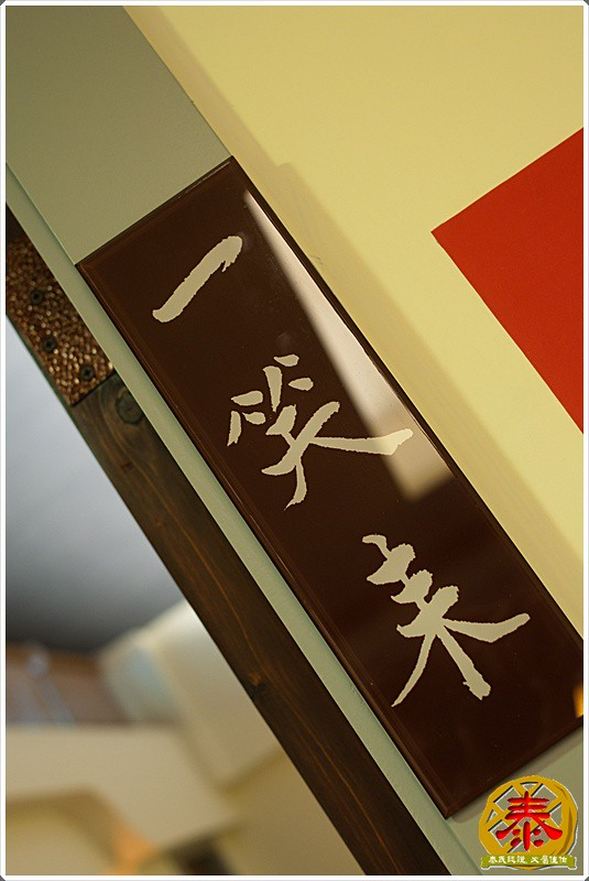 2011-06-26-宮巷沈府-翰林筵a    (5)