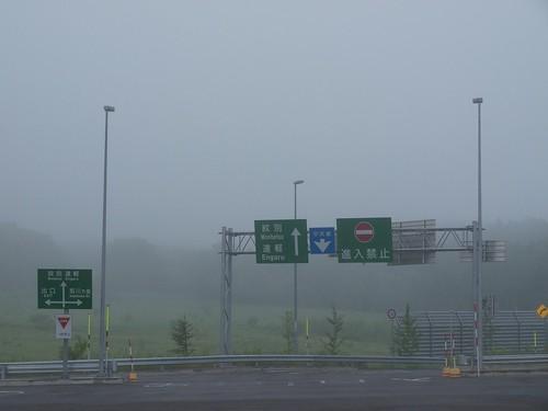 霧の道の駅