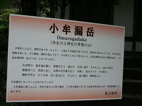 『丹生川上神社 中社』@東吉野村-08