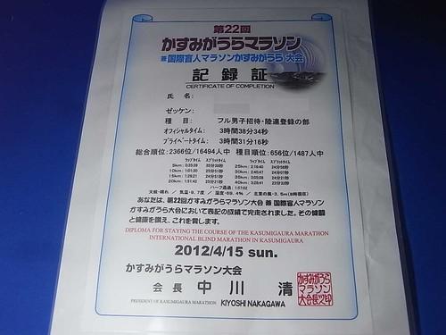 完走証〜かすみがうらマラソン2012