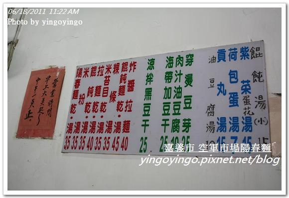 嘉義市_空軍市場陽春麵20110618_I9775