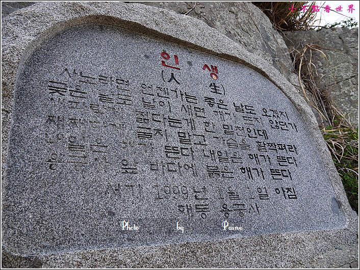 海東龍宮寺 (29).JPG