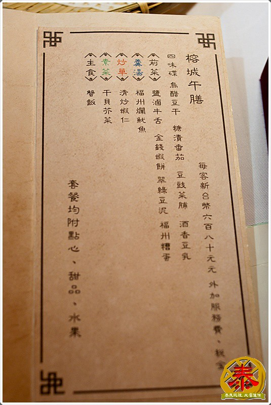 2011-06-26-宮巷沈府-翰林筵a    (39)