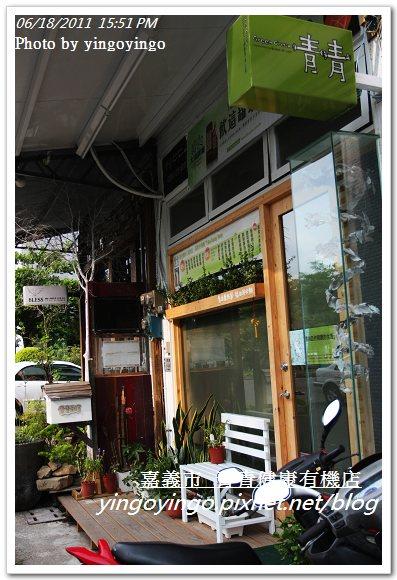 嘉義市_青青健康有機店20110618_I9815