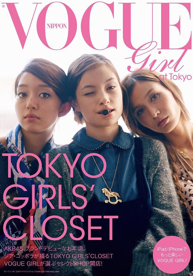 VOGUE 日本: Cover
