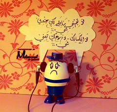 sad egg (MoHammaD Al-jameel) Tags: