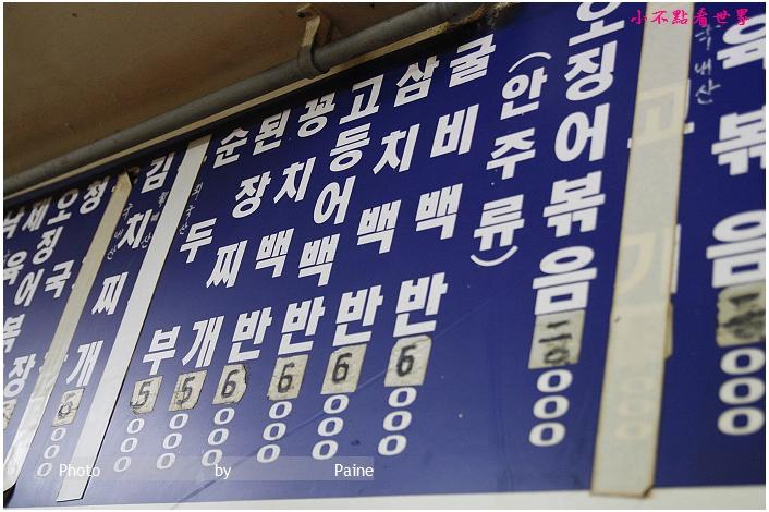 東大門烤魚店 (5).JPG