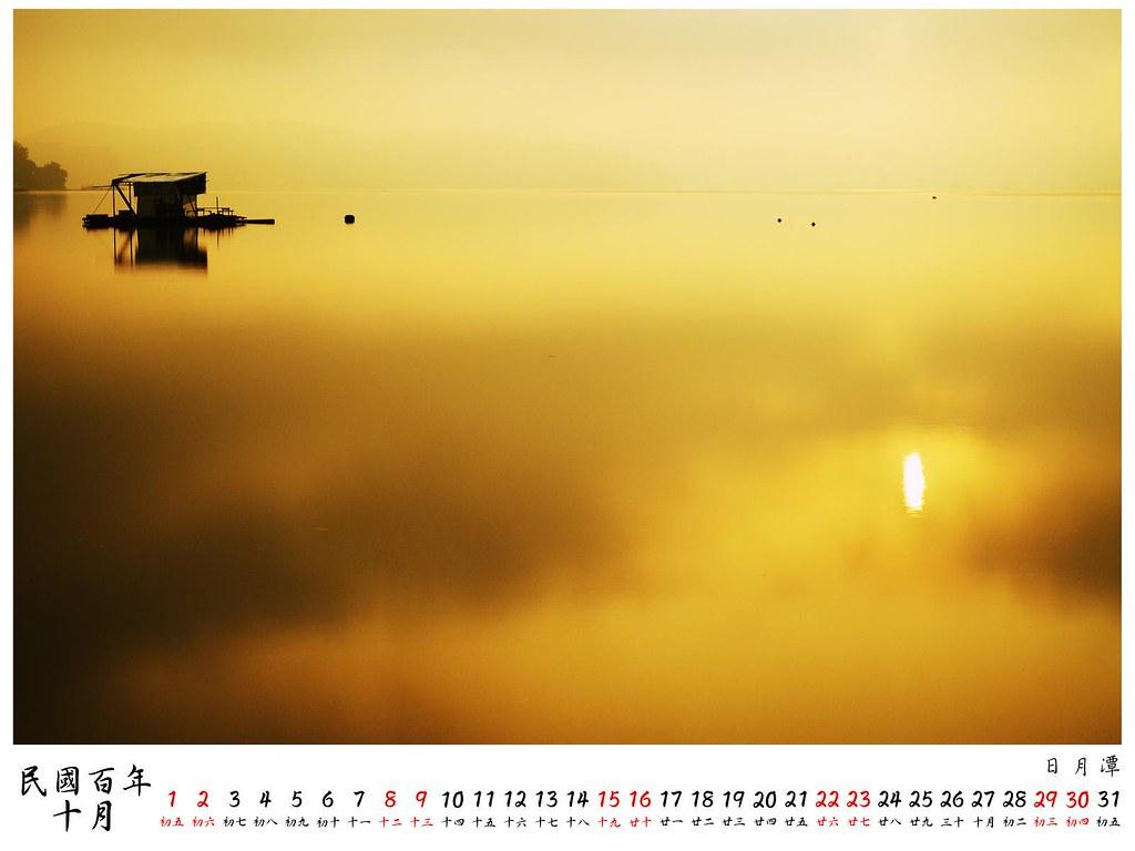 2011 桌曆10 10月