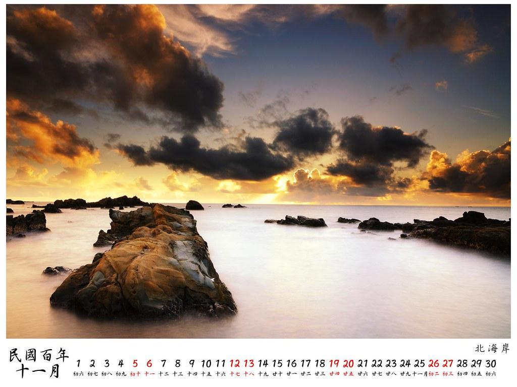 2011 桌曆8 11月