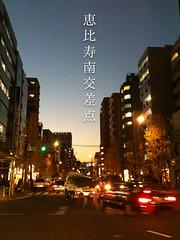 恵比寿南交差点(フォト一句 作例)