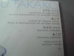 全新 原裝絕版 1998年 3月25日 松たか子 松隆子 Matsu Takako サクラ フワリ あくび CD 原價1020yen 4