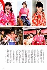 江~姫たちの戦国 前編 P.11