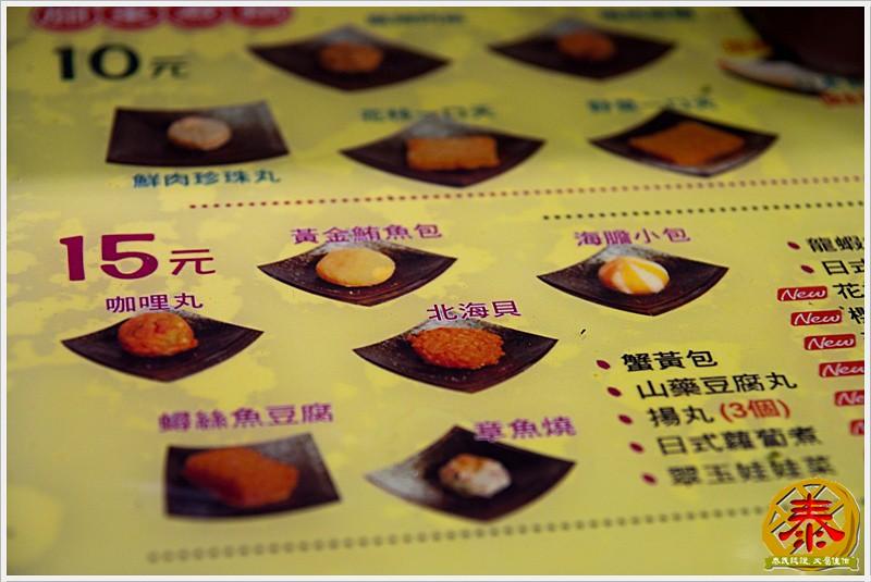2011.01.01 轉角關東煮  (23)