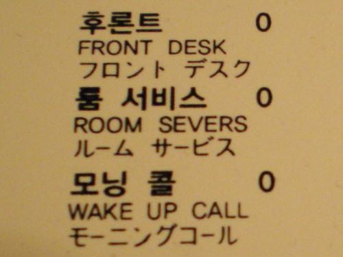 Room Severs