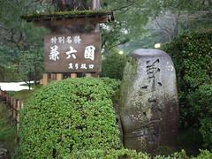 金沢 兼六園 21世紀美術館