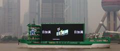 Werbung (loitz79) Tags: geo:lat=3124632600 geo:lon=12149137400 geotagged china chn hongkou huangpufluss pudong schiff shanghai shanghaishi werbung