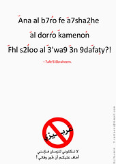 (Jasmin Ahmad) Tags: english arabic