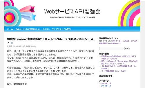 WebサービスAPI勉強会公式サイト