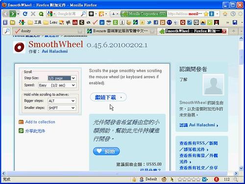 smoothwheel-01