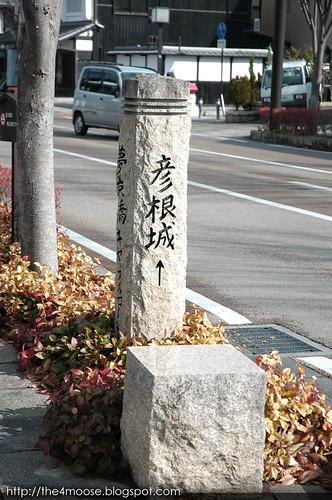 Hikone 彦根