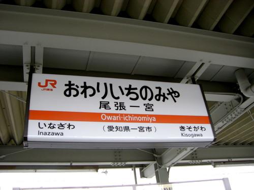 尾張一宮駅/Owari-Ichinomiya Station