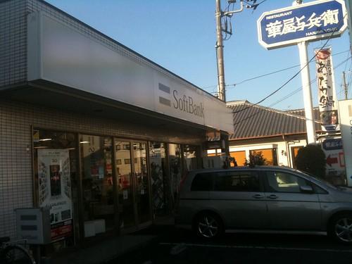 ソフトバンク新松戸店