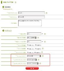 新規ブログ登録の画面