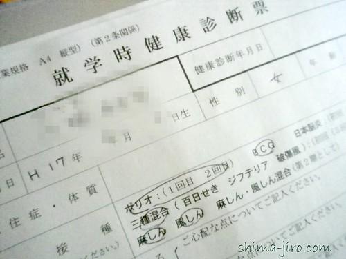 就学時健診診断票2010年