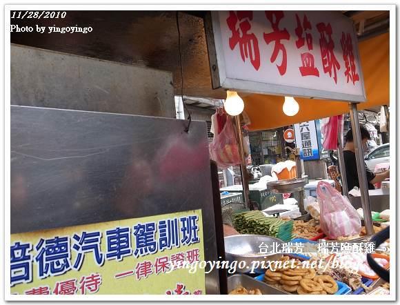 台北瑞芳_瑞芳鹽酥雞991127_R0016379