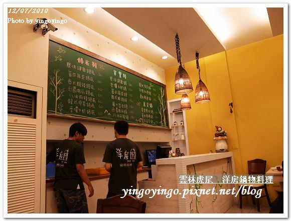 雲林虎尾_洋房鍋物料理991207_R0016457