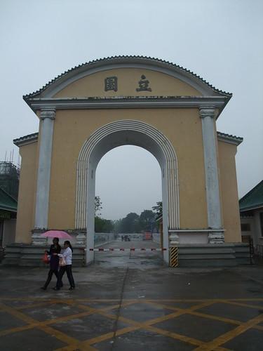 広東省開平 立園