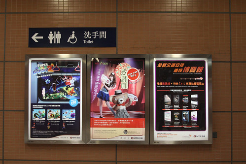 Mosaic tiles and MTR posters at Heng On station