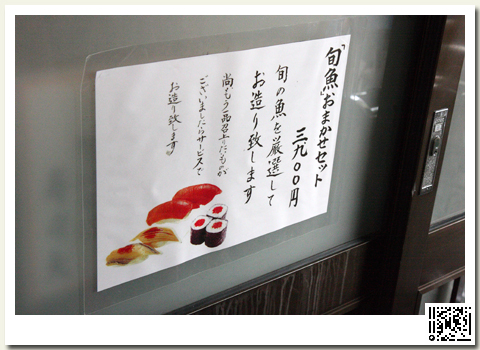 東京_壽司大04.jpg